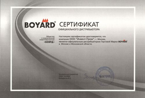 distributor_boyard